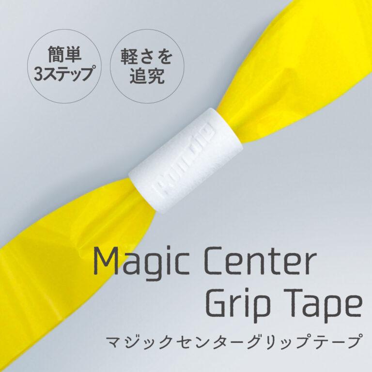 マジックセンターグリップテープ(2枚1セット) インストック