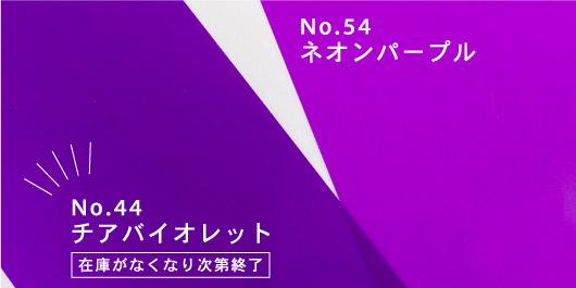 No.44チアバイオレット