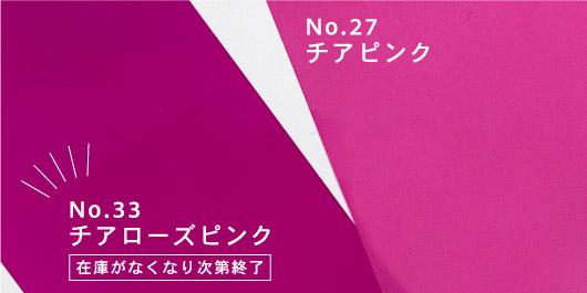 No.33チアローズピンク